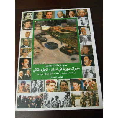 Le memorial de la guerre du Liban - Joseph Chami
