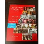 Days of Wrath Lebanon 77-82, le memorial de la guerre du Liban, Joseph Chami