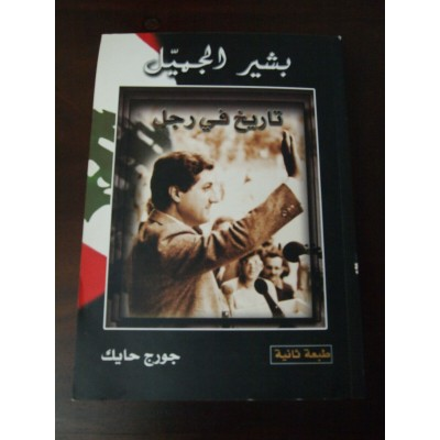 Bachir gemayel, Forces libanaises, album photo / bibliographie