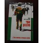 Livre guerres Israelo-arabes, nombreuses photos de chars, M-113, M-60, Merkava